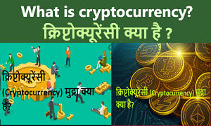 What is cryptocurrency? | Cryptocurrency Definition in Hindi | क्रिप्टोक्यूरेंसी क्या है ?