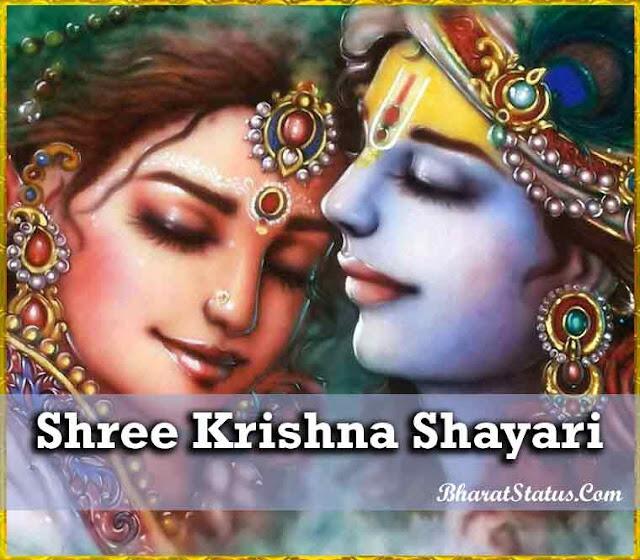 Shree Krishna Shayari Status in HIndi