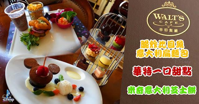 香港迪士尼「華特餐廳」特色餐飲推介「脆炸比目魚意大利扁麵包」、「華特一口甜點」及「米奇意大利芝士餅」, HKDL-Walts-Cafe-FnB-Selections-2021