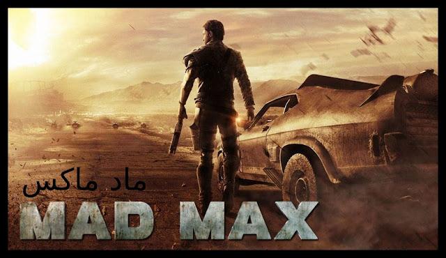 تحميل لعبة mad max تورنت