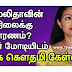 Jayalalithaa, who is responsible for this level of obsession with actress Gautami