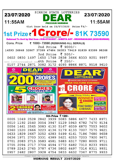 Sikkim State Lotteries 23-07-2020 Lottery Sambad Result 11:55 AM