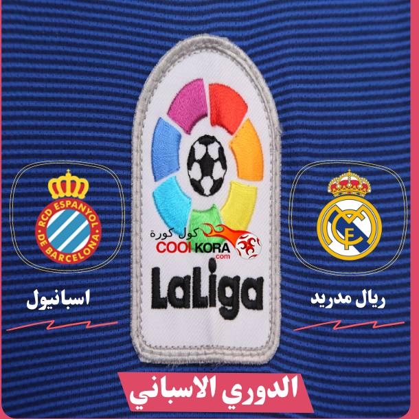 تقرير مباراة إسبانيول أمام ريال مدريد