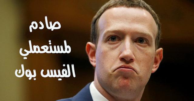 تعرف على السبب الحقيقي وراء تغيير صفحتنا الرسمية على الفيس بوك ، أشياء قد لا تعرفها