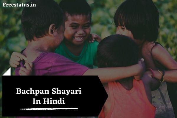 Bachpan Shayari In Hindi » ⊂2020⊃ Latest Shayari On Bachpan