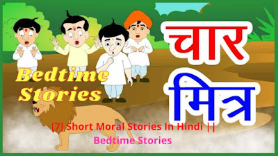 [7] Short Moral Stories In Hindi || Bedtime Stories