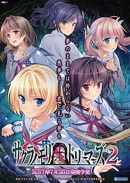 Sakura no Mori † Dreamers 2