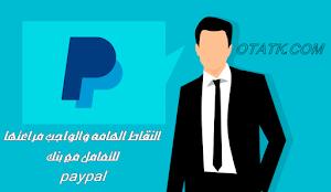النقاط الهامه والواجب مراعتها  للتعامل مع بنك paypal  حل مشكلة باى بال فى مصر