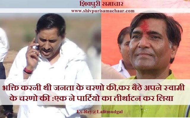 स्वामी भक्ति में चरणों में चढाया लोकतंत्र,एक को जनता ने दो बार सिर पर रखा और 2 बार पटक दिया - Shivpuri News