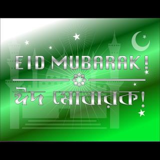Eid Mubarak 2020, fortunetech20, www.fortunetech.online