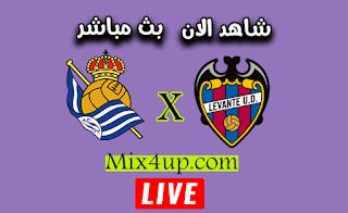 مشاهدة مباراة ليفانتي وريال سوسيداد بث مباشر اليوم 06-07-2020 الدوري الاسباني