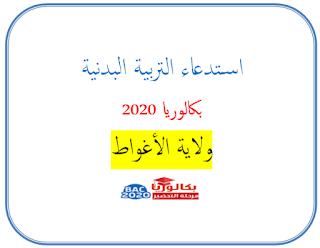 استخراج استدعاء التربية البدنية بكالوريا 2020 الاغواط BAC SPORT