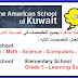 وظائف تعليمية لجميع المواد والمراحل في المدرسة الامريكية بالكويت