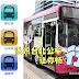 带你认识台北公车,让你以最便宜的预算畅游台湾每一个角落!