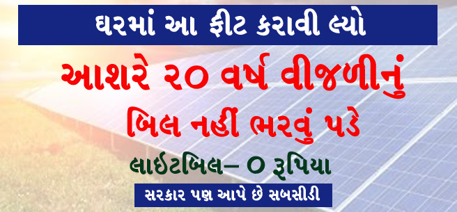 http://www.myojasupdate.com/2019/09/gujarat-residential-solar-rooftop.html