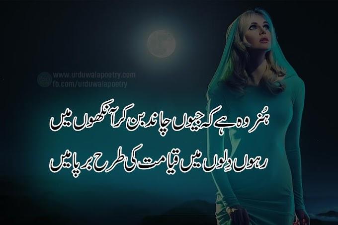 10 Best Chand Raat Poetry in Urdu - Sad Poetry - Moon Poetry
