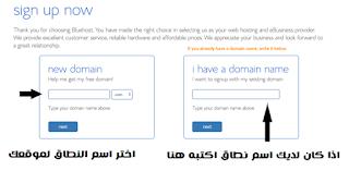 اختيار اسم النطاق في موقع Bluehost