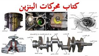 شرح محركات البنزين للمبتدئين