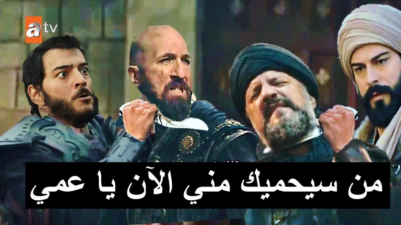 مسلسل المؤسس عثمان اعلان 2 الحلقة 53 مفاجأة عثمان لإمساك دوندار