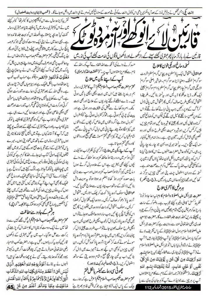 UbqariWazaif Ubqaridars magazineubqariOnline wazeefa