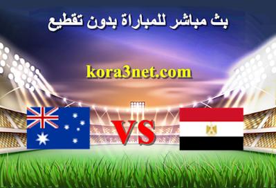 مباراة مصر واستراليا