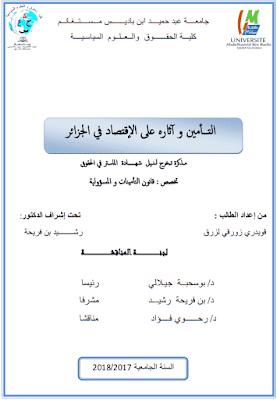 مذكرة ماستر: التأمين وآثاره على الإقتصاد في الجزائر PDF