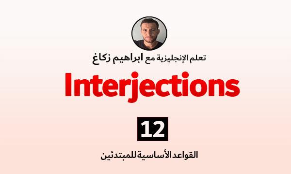 شرح Interjections في اللغة الإنجليزية