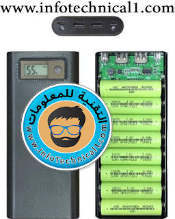 طريقة صناعة باور بانك إحترافي power bank  بطريقة سهلة لشحن هاتفك أينما كنت