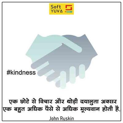 Best Quotes on Kindness In Hindi (दयालुता पर सर्वश्रेष्ठ सुविचार,अनमोल वचन)