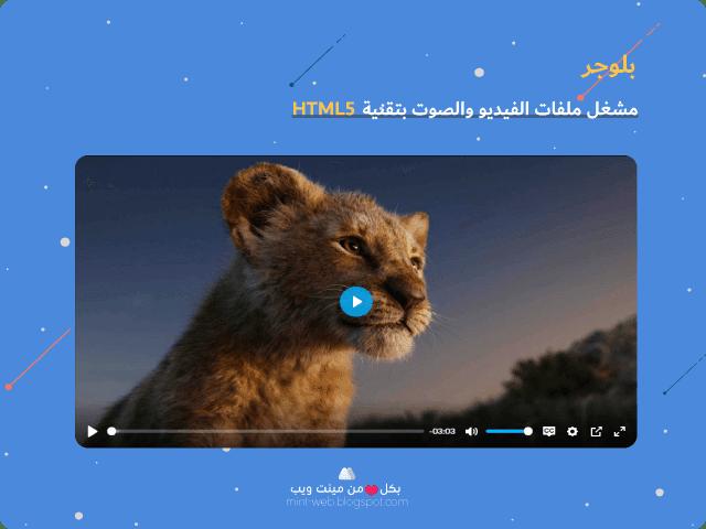 مشغل ملفات الفيديو والصوت بتقنية HTML5 لبلوجر