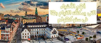 أهم الأشياء التى يمكنك القيام بها في ستوكهولم