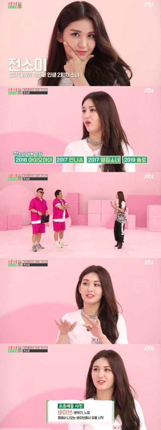 Jun Somi 'Idol Room'da izleyicileri etkiledi