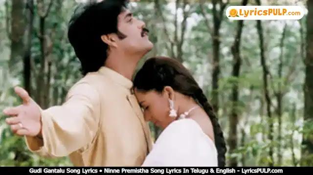 Gudi Gantalu Song Lyrics • Ninne Premistha Song Lyrics In Telugu & English - LyricsPULP.com