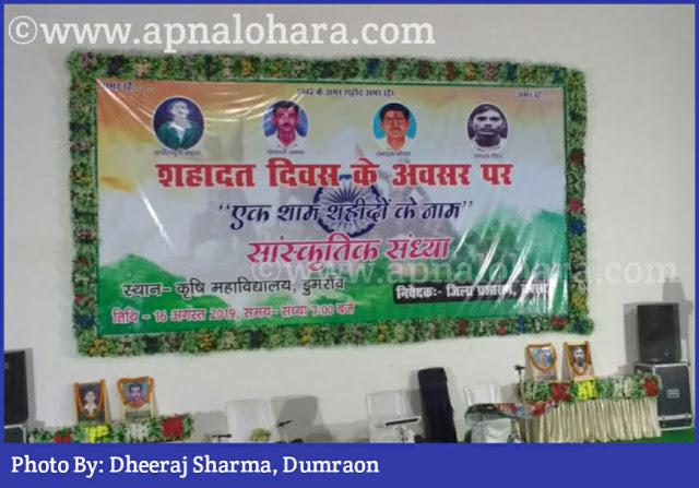 स्वतंत्रता सेनानी उत्तराधिकारी पेंशन, बिहार स्वतंत्रता सेनानी पेंशन खबर, shahid javan ke photo, आंदोलन पिक्चर