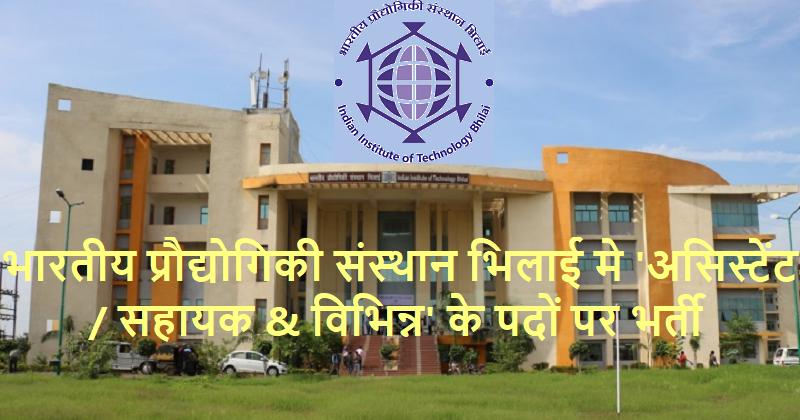 IIT Bhilai jobs 2020