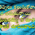 Real Heart touching quotes images in Telugulo