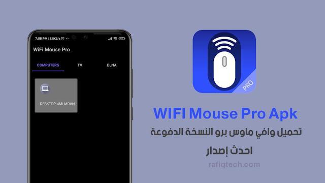 تحميل تطبيق WiFi Mouse Pro apk احدث إصدار- لتحويل هاتفك لماوس و كيبورد لا سلكي