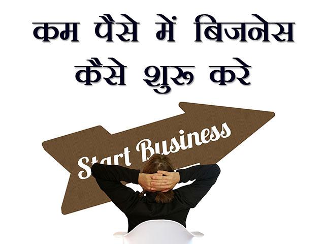 small scale business idea in hindi