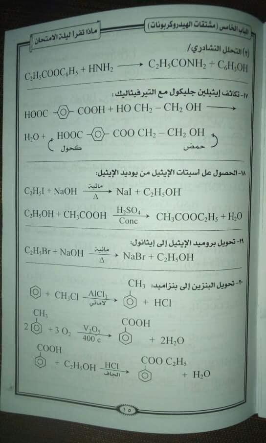 أفضل مراجعة كيمياء عضوية للصف الثالث الثانوي  16