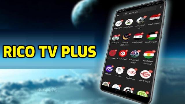 تنزيل تطبيق Rico TV plus لمشاهدة القنوات العربية والعالمية - النسخة الاصلية