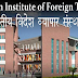 Administrative Coordinator at Indian Institute of Foreign Trade (IIFT) - last date 11/10/2019
