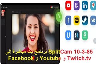 SplitCam 10-3-85 برنامج بث مباشرة إلى Twitch.tv و Youtube و Facebook