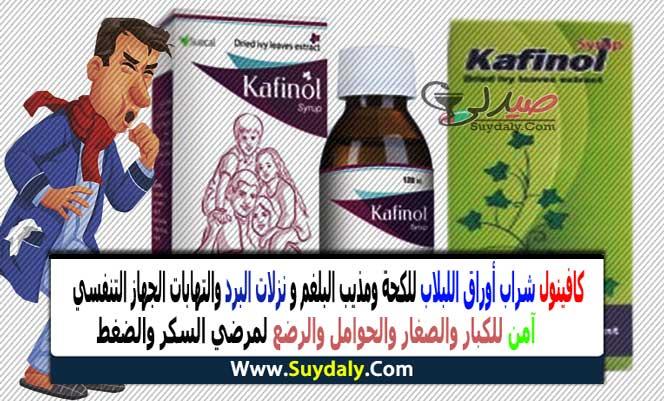 كافينول Kafinol Syrup شراب أوراق اللبلاب مكمل غذائي لعلاج التهابات الشعب الهوائية والسعال ونزلات البرد والكحة البديل و السعر في 2020