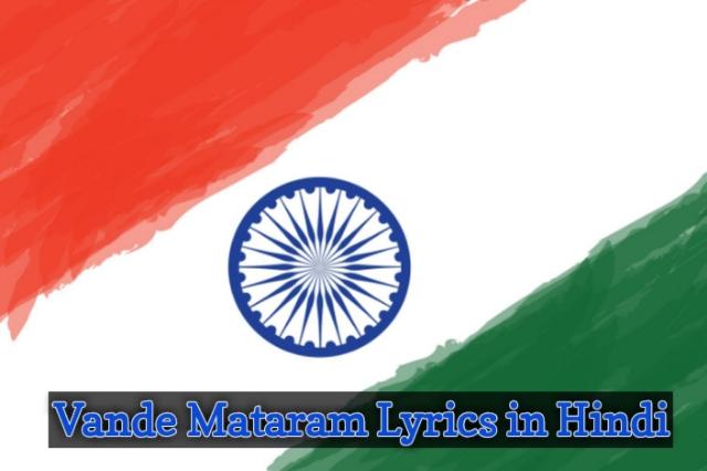 Vande Mataram Lyrics in Hindi (आनंदमठ) | Indian National Song