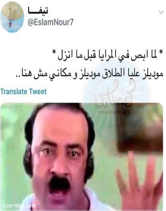 حالات واتس مضحكه قصيره 14 | Short Funny WhatsApp Status 14
