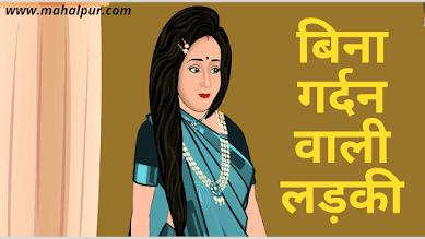 बिना गर्दन वाली लड़की  Latest Bacchon Ki Kahaniya 2021