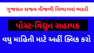 New Recruitment for PGVCL , MGVCL , DGVCL,  UGVCLVidyut Sahayak Juni.Assistant 2020.