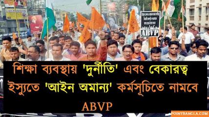 বাংলার ছাত্র সমাজের দাবি ইস্যুতে ABVP র 'আইন অমান্য' কর্মসূচি