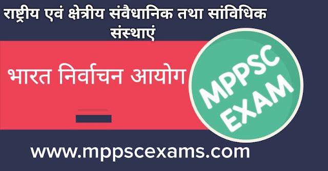 भारत निर्वाचन आयोग - mppsc
