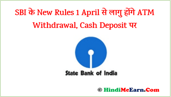 SBI new rules on ATM